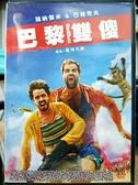 挖寶二手片-0B02-475-正版DVD-電影【巴黎雙傻】-瑞納傑米 巴肯克夫(直購價)