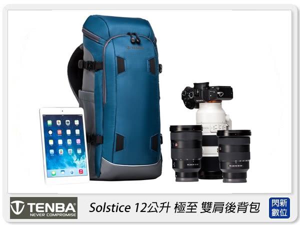 Tenba Solstice 極至 12升 極至 雙肩後背包 相機包 攝影包 藍色
