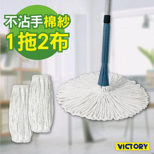 【VICTORY】不沾手棉紗旋轉拖把(1拖2布) 360度 自擠式 擰水拖把 不沾手