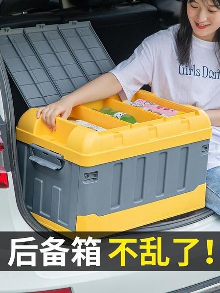 車載可折疊收納箱汽車后備箱儲物箱車用置物盒整理箱多功能網紅款 LX 韓國時尚週 免運
