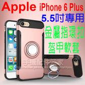 【指環金屬支架】Apple iPhone 6 Plus/6s Plus 5.5吋 防刮耐摔 金屬指環盔甲軟套/A1522/A1524/A1539/A1687/A1688-ZY