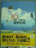 【書寶二手書T9/旅遊_QDG】30歲前一定要去的遊學台灣_青輔會