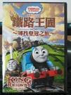 挖寶二手片-0B01-075-正版DVD-動畫【湯瑪士小火車:鐵路王國~尋找皇冠之旅~】-(直購價)