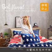 專櫃級法蘭絨床包組 特大6x7尺 美國往事【BE1101970】 兩用毯被套 纖細保暖 不掉毛 不掉色 BEST寢飾
