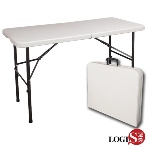 促銷~ 邏爵LOGIS - 生活多用122CM萬用摺疊桌/野餐桌/展示桌/會議桌 折合桌 ZK-122E