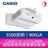 分期0利率 CASIO 卡西歐 XJ-UT352WN 3500流明 WXGA 超短焦高亮度專業投影機 DLP雷射&LED混合光源 公司貨