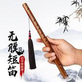 短笛子隨身小迷你隨身小竹笛無膜孔專業橫笛初學兒童古 『優尚良品』YJT