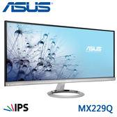 【免運費】ASUS 華碩 MX299Q 29型 21:9 超寬 IPS 全景式顯示器 / 三年保