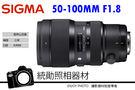 SIGMA 50-100mm F1.8 A DC HSM ART恆伸公司貨‧F1.8 恆定大光圈 FOR NIKON
