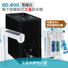 宮黛GD-800 櫥下觸控式冰溫熱三溫飲...