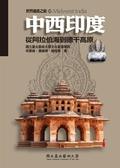 (二手書)中西印度:從阿拉伯海到德干高原(世界遺產之旅22)