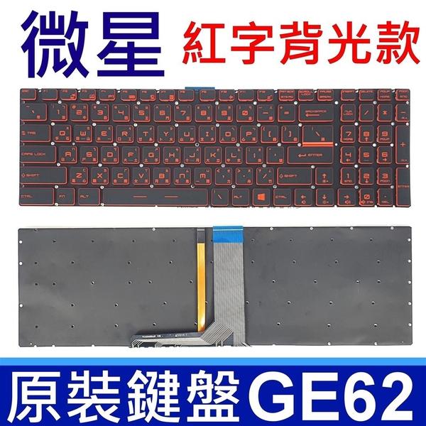 MSI 微星 GE62 紅字 背光 繁體中文 筆電 鍵盤 GE72 6QD 6QE 6QF 6QL GL62 7RD GP70 2QE GP72 6QF GS60 6QE GP62