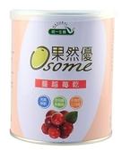 統一生機~果然優蔓越莓乾360公克/罐~特惠中