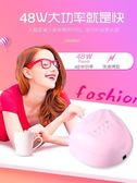 光療機48w美甲光療機led燈家用開店速乾指甲燈烘干機太陽燈美甲感應 伊蒂斯女裝