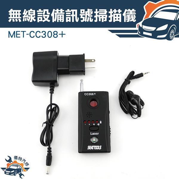 『儀特汽修』車載GPS探測器檢測儀無線電信號掃瞄設備防定位反跟蹤北斗追蹤MET-CC308+