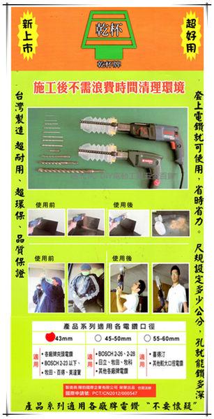 【台北益昌】43mm 台灣製 第二代新品專利電鑽集塵罩 電鑽環保集塵罩 電鑽施工 bosch makita 可用