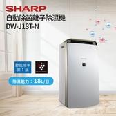 【24期0利率】SHARP 夏普 除濕能力18公升 自動除菌離子 除濕機 DW-J18T-N 公司貨 J18T