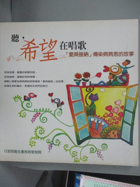 【書寶二手書T1/勵志_QHU】聽,希望在唱歌-愛與接納傳染病病患的故事_天下遠見出版