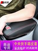 適用奧迪A3A6LQ5LQ2l中央扶手箱皮套新款A4L汽車扶手箱墊改裝裝飾 [快速出貨]