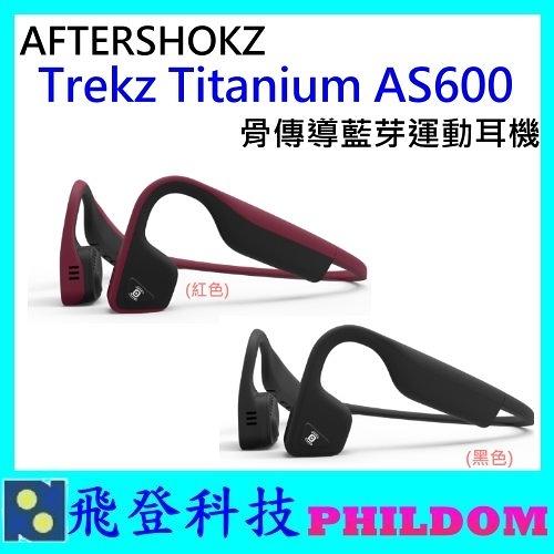 新色 AFTERSHOKZ Trekz Titanium AS600骨傳導 藍牙運動耳機 藍芽耳機 AS600骨傳導耳機 公司貨 另有AS650