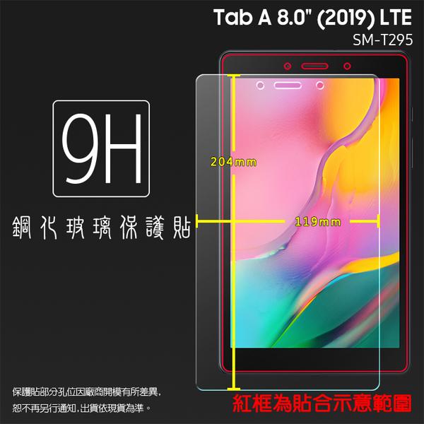 ◇SAMSUNG三星 Tab A 8.0 (2019) LTE SM-T295 鋼化玻璃保護貼 9H 平板保護貼 鋼貼 鋼化貼 玻璃膜 保護膜