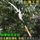 3.5-7.5米高空剪刀鋸伸縮桿修樹枝高枝剪果樹家用園藝剪工具香椿
