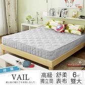 IHouse-維爾 零壓力抗菌獨立筒床墊-雙大6x6.2尺