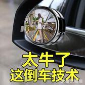 倒車後視鏡  汽車後視鏡防雨貼膜小圓鏡廣角輔助鏡高清小車反光鏡盲點鏡 KB9675【歐爸生活館】