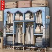 衣櫃 簡易衣柜布藝實木組裝牛津布衣柜子出租房用宿舍收納衣櫥現代簡約