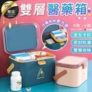 現貨!雙層醫藥箱 小款 急救箱 家用 手提 收納箱 醫藥箱 醫療箱 藥箱 急救箱 保健箱 #捕夢網