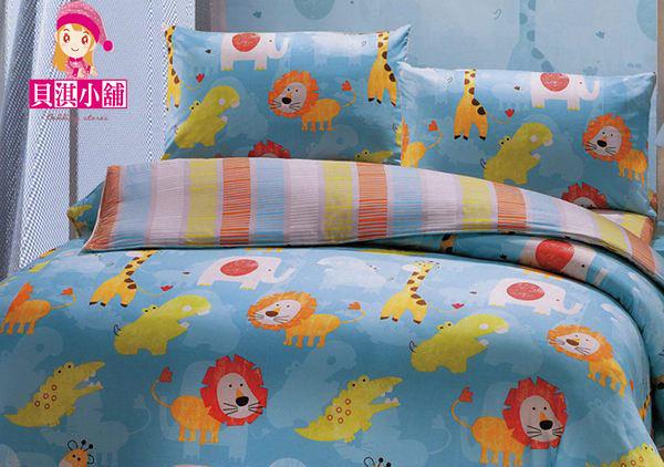 【貝淇小舖】 專櫃品牌【非洲草原】防螨抗菌美國棉單人床包兩用被三件組~