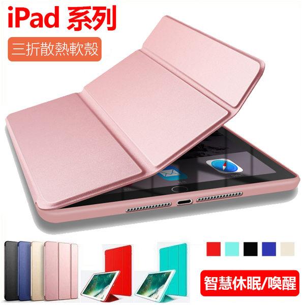 智能休眠 iPad pro 9.7 11 Air 10.5 2018 Mini 2019 7.9吋 平板皮套 支架 三折 散熱 全包 保護套 防摔 保護殼