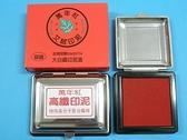 萬年紅艾絨印泥 大白鐵印泥 MIT製/一個入(定500) 120mm x 95mm 萬年紅印泥 台灣製