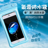 USAMS 氣囊防水袋 通用手機防水袋 玩水必備 旅遊 玩水 踏浪 海黑色