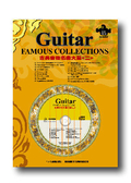 【小叮噹的店】787164 全新 吉他系列.古典吉他名曲大全<二>內附演奏DVD+CD