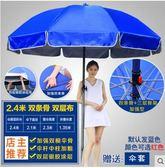X-凱元戶外遮陽傘大號雨傘擺攤傘太陽傘廣告傘印刷定制折疊圓沙灘傘【2.4M藍色雙條骨雙層布】