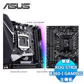 ASUS 華碩 STRIX B360-I GAMING 主機板 1151腳位