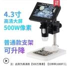 顯微鏡 高清USB數碼1000倍帶屏電子放大鏡顯微鏡手機主板維修工業顯微鏡 阿薩布魯