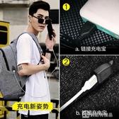 運動書包男新款潮流簡約大學生韓版初中生大容量雙肩背包 麻吉好貨