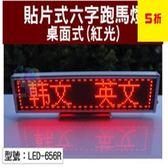 【尋寶趣】桌面式-貼片六字跑馬燈 LED紅光 USB 廣告屏 電子招牌 電子看板 小字幕機 電視牆 LED-656R