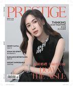 PRESTIGE品雜誌 國際中文版 10月號/2018 第71期