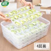 日本餃子盒大號速凍餃子盒多層冰箱保鮮收納盒帶蓋分格餃子托盤【一周年店慶限時85折】