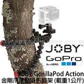 JOBY GorillaPod Action 金剛爪運動攝影腳架 GP2 適用 GoPro (0利率 免運 台閔公司貨) 章魚腳架 JB4 JB01300