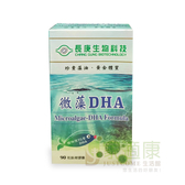 【長庚生技】微藻DHA x1瓶(90顆/瓶)