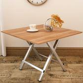 億家達折疊桌便攜小飯桌戶外桌子折疊餐桌家用簡易吃飯桌書桌方桌 TW