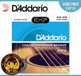 【小麥老師樂器館】民謠吉他 弦達達里奧 DAddario EXP16 (12-53) 磷青銅包覆 木吉他弦【T66】