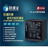 防潮家 電子防潮箱 【FD-60C】 59L 電子防潮箱 高質光感鏡面門 20年以上使用壽命 新風尚潮流