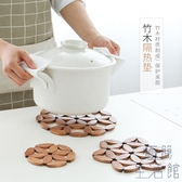竹制圓形隔熱墊防燙墊子家用廚房餐桌墊【極簡生活】