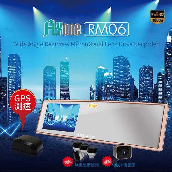 FLYone RM06(雙鏡組)+送16GB廣角曲面後視鏡行車紀錄器測速照相WDR+ADAS智能輔助【FLYone泓愷】