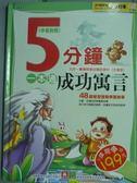 【書寶二手書T9/兒童文學_QDL】5分鐘成功寓言一本通_幼福編輯部